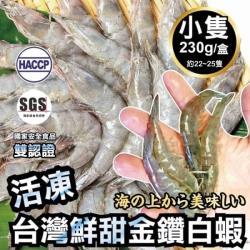 雙重認證-台灣特選活凍白蝦x5盒(每盒230g±10%/約22~25隻)