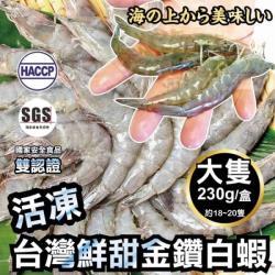 雙重認證-台灣特選活凍白蝦x3盒(每盒230g±10%/約18~20隻)