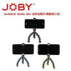 JOBY 迷你金剛爪-手機用 (JB55-JB57)GorillaPod Mobile Mini