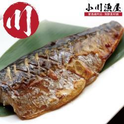 小川漁屋  純重大尺寸薄鹽挪威鯖魚9片(淨重 200~270g)