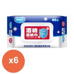 奈森克林 酒精濕紙巾60抽(無蓋)x6包(台灣製)