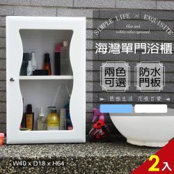 Abis 海灣大單門防水塑鋼浴櫃 置物櫃 2色可選 2入