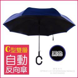 (生活良品) C型雙層雙色自動反向傘-黑色藏青色(雙色自動雨傘!反向直傘)