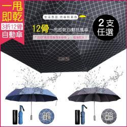 2件任選超值組 (生活良品) 12骨一甩即乾自動摺疊傘(瞬間秒乾雨傘!傘骨超強抗風不沾水!)