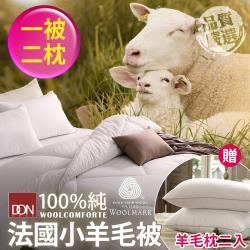 DON 法國進口純羊毛被2KG-雙人6x7尺(贈高彈力羊毛枕二入)