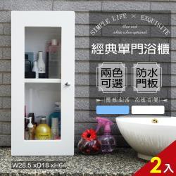 Abis 經典單門防水塑鋼浴櫃 置物櫃 2色可選 2入