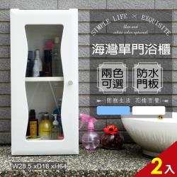 Abis 海灣單門加深防水塑鋼浴櫃 置物櫃 2色可選 2入