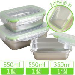 韓式304不鏽鋼密封保鮮盒3件組(850ml+550ml+350ml)
