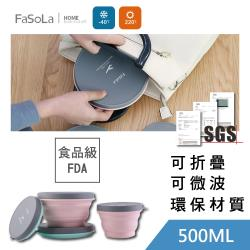 Fasola食品級FDA鉑金矽膠多功能摺疊碗 500ml