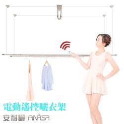 安耐曬-電動式E2升降型伸縮曬衣桿(單桿x2支)