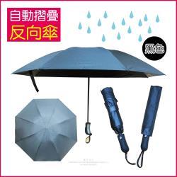 (生活良品)-8骨自動摺疊反向晴雨傘-黑色-大傘面