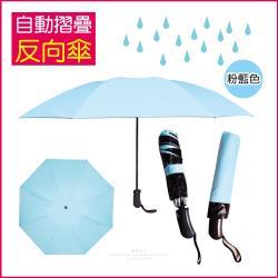 (生活良品)-8骨自動摺疊反向晴雨傘-粉藍色-大傘面