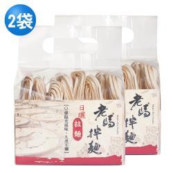 老媽拌麵-日曬關廟拉麵x2袋 (384g/袋)