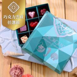【巧克力雲莊】手工巧克力9入海洋微風禮盒