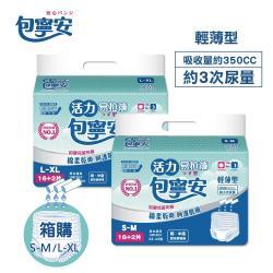 【包寧安】活力易拉褲(內褲型)超值箱 S-M/L-XL(4包/箱)任選箱購 送4包濕巾
