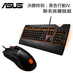 (同捆組) Asus 華碩 ROGx決勝時刻 聯名款電競鍵盤滑鼠組