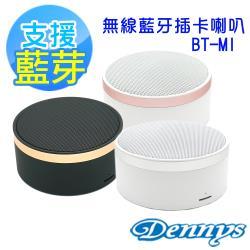 (Dennys丹尼斯)無線藍牙插卡喇叭(BT-M1)