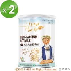 【自然時記】生機高鈣燕麥植物奶(850g/罐)2入組