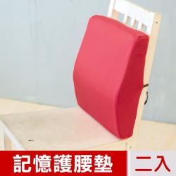凱蕾絲帝-台灣製造-完美承壓-超柔軟記憶護腰墊-棗紅(二入)