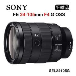 SONY FE 24-105mm F4 G OSS(平行輸入) SEL24105G