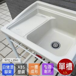 Abis 日式穩固耐用ABS塑鋼洗衣槽 白烤漆腳架 2入