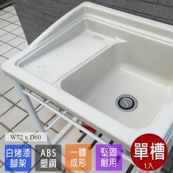 Abis 日式穩固耐用ABS塑鋼洗衣槽 白烤漆腳架 1入