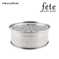 recolte日本麗克特 fete調理鍋專用不鏽鋼蒸鍋組