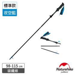 Naturehike ST07 長手把輕量碳纖維 五節登山杖  標準款 夜空藍