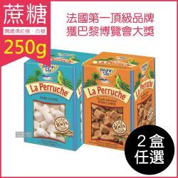 2盒任選組 (法國LA PERRUCHE鸚鵡牌) 琥珀紅糖/天使白糖 250g/盒
