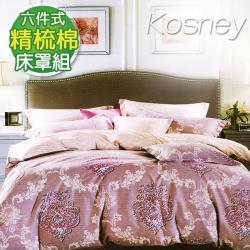 KOSNEY  美麗邂逅  頂級加大精梳棉六件式床罩組台灣製