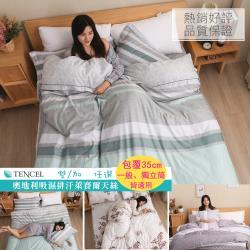 幸運草-尺寸均一價 吸濕排汗萊賽爾天絲 雙/加 任選全鋪棉兩用被床包組-獨立筒皆適用