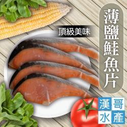 漢哥水產  薄鹽鮭魚片-300g-4片-包  (3包一組)