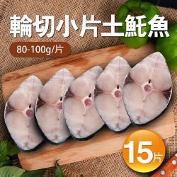 築地一番鮮-嚴選優質無肚洞土魠魚15片(80-100g/片)