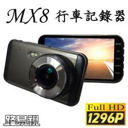 [路易視]MX8行車紀錄器 超高清1296P 4吋大螢幕(贈32G記憶卡+後視鏡防霧貼片)