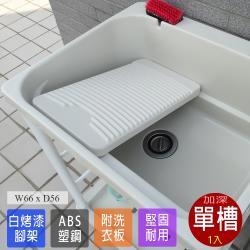Abis 日式穩固耐用ABS塑鋼加大超深洗衣槽 附活動洗衣板 1入