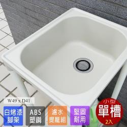 Abis 日式穩固耐用ABS塑鋼小型水槽 洗衣槽  2入