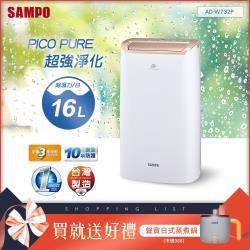 SAMPO聲寶 1級能效 16L 除濕機/清淨機/烘衣機 PICOPURE空氣清淨除濕機 AD-W732P