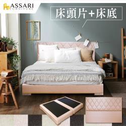 ASSARI-琳達現代皮革床組(床頭片+床底)-雙人5尺
