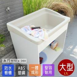 Abis 日式穩固耐用ABS櫥櫃式大型塑鋼洗衣槽 無門 1入