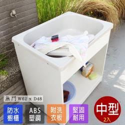Abis 日式穩固耐用ABS櫥櫃式中型塑鋼洗衣槽 無門 2入