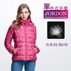 【JORDON 橋登】女款 極暖羽絨外套(454)