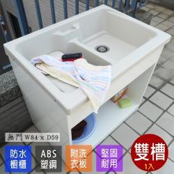 Abis 日式穩固耐用ABS櫥櫃式雙槽塑鋼雙槽式洗衣槽 無門 1入