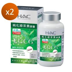 【永信HAC】純化綠茶素膠囊2瓶(90粒/瓶)