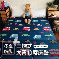 [AndyBedding]三摺式大青竹蓆床墊-單人加大3.5尺