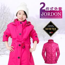【JORDON 橋登】女童防水防風GORE-TEX外套+羽絨兩件式長大衣(1202)