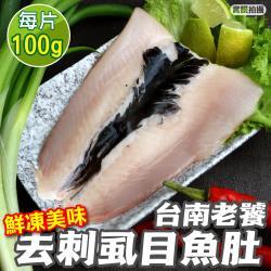 買3送3 海肉管家-台南無刺虱目魚肚(共6片/每片100g±10%)