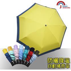 【Kasan】 畢卡索撞色100%遮光防風自動傘(陽光黃)