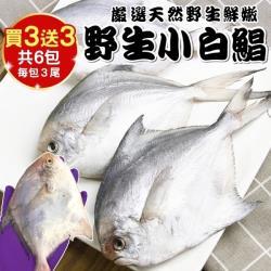 (買3送3)海肉管家-天然嚴選野生小白鯧 共6包(每包3-5尾/約300g±10%)
