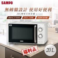 SAMPO聲寶 微波爐RE-P201R (福利品)