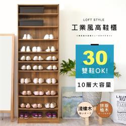 《HOPMA》工業風開放式十層鞋櫃/收納櫃